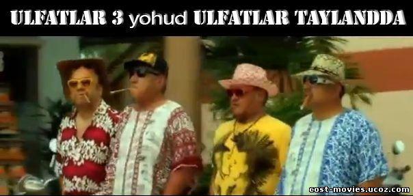 узбек кино улфатлар 3 тайланда